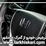 ترخیص خودرو از گمرک خرمشهر