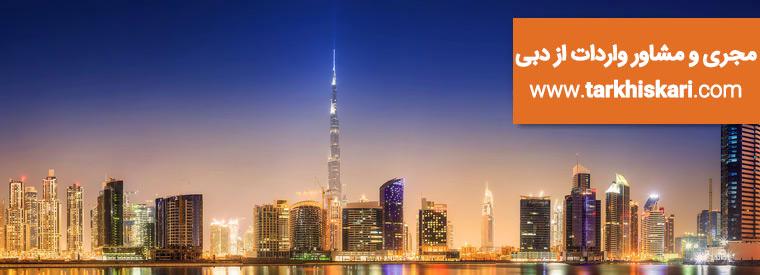 واردات کالا از دبی